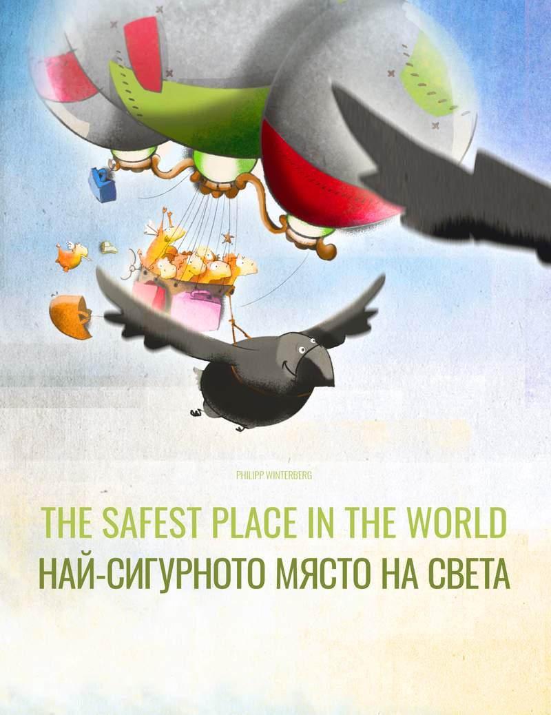 Най-сигурното място на света